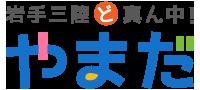 東北・岩手「山田町」の観光情報サイト