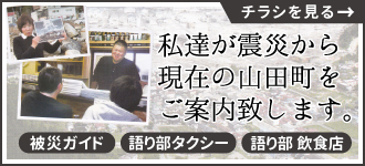 私達が震災から現在の山田町をご案内致します