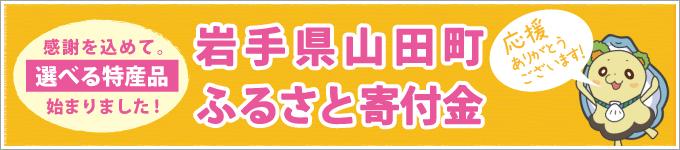 岩手県山田町ふるさと寄付金
