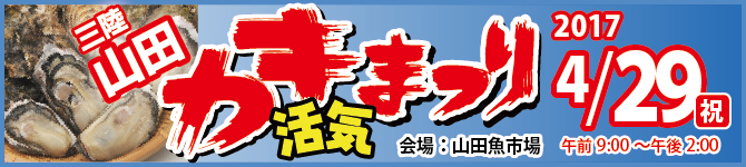 三陸山田カキまつり