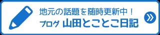 ブログ山田とことこ日記