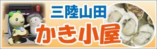 三陸山田かき小屋