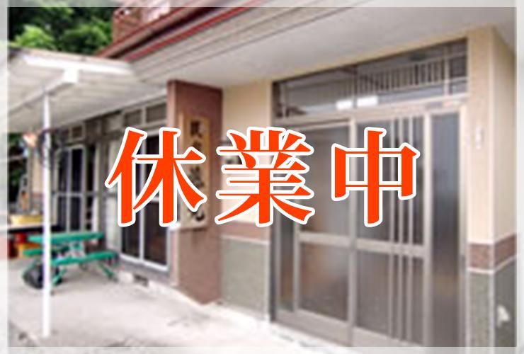 民宿 藤丸(休業中)