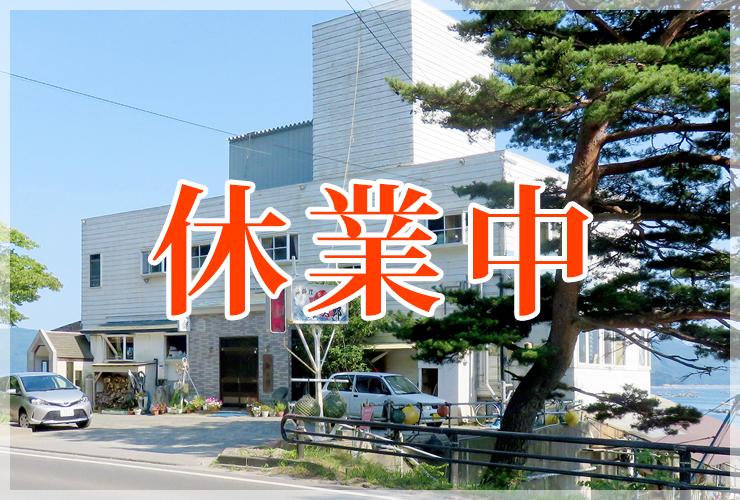 船宿 海太郎(休業中)