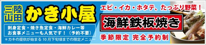 山田かき小屋