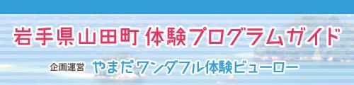 岩手県山田町体験プログラムガイド