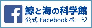 鯨と海の科学館facebookページ