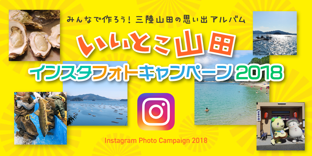 いいとこ山田 インスタフォトキャンペーン2018
