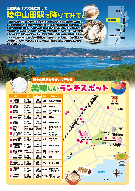 【GW特別企画】食+まち歩き!  復興まち歩きツアー(牡蠣剥き体験、のしいか体験、山田の醤油付き))