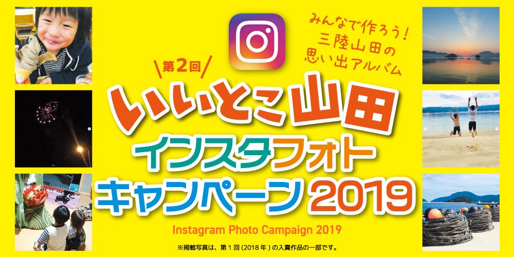 いいとこ山田 インスタフォトキャンペーン2019