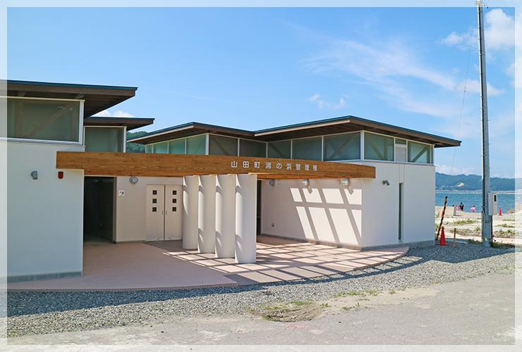 浦の浜海水浴場管理棟