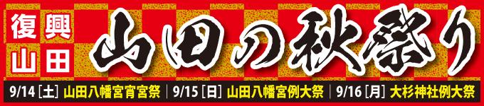 山田秋祭り