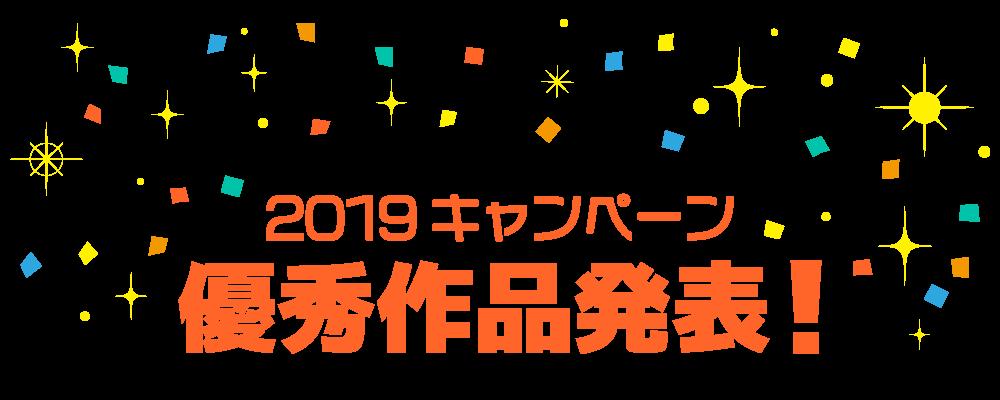 2019キャンペーン優秀作品発表