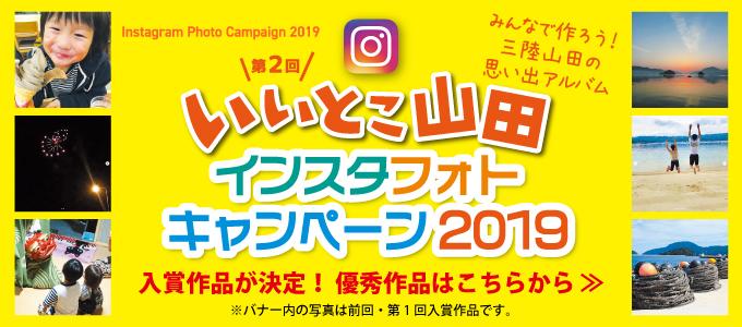 いいとこ山田インスタフォトキャンペーン2019