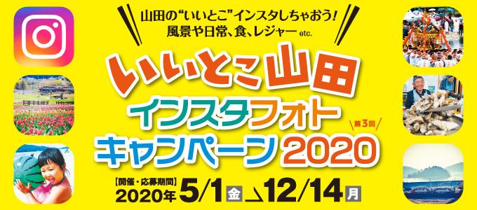 いいとこ山田インスタフォトキャンペーン2020