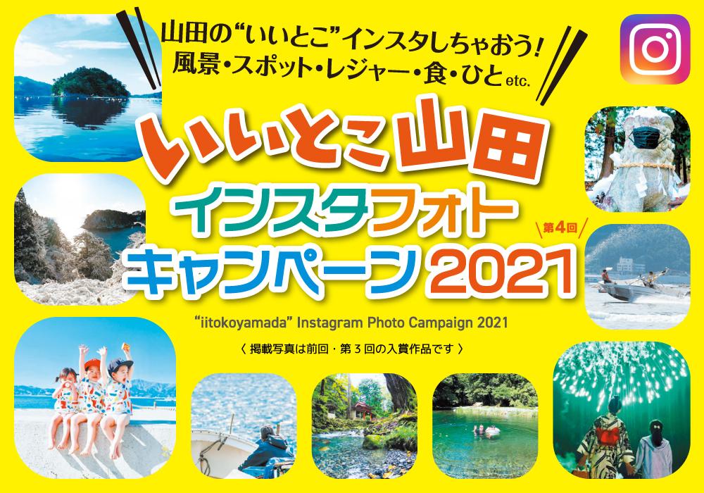 いいとこ山田 インスタフォトキャンペーン2020